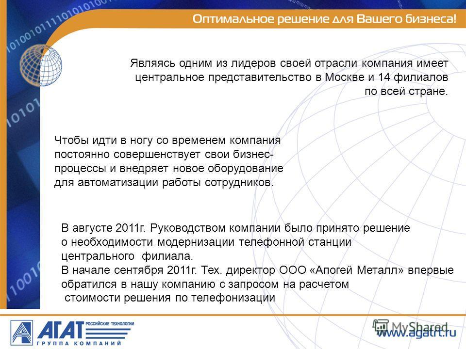 Являясь одним из лидеров своей отрасли компания имеет центральное представительство в Москве и 14 филиалов по всей стране. Чтобы идти в ногу со временем компания постоянно совершенствует свои бизнес- процессы и внедряет новое оборудование для автомат