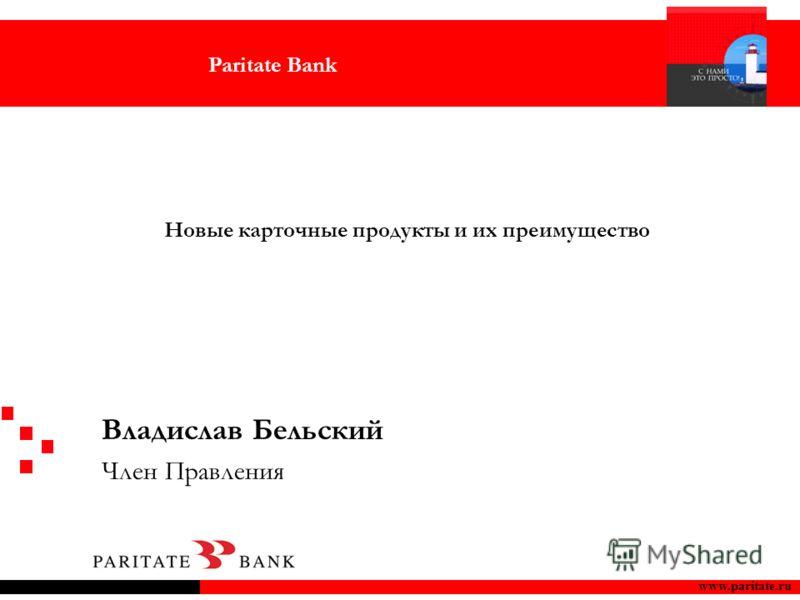 www.paritate.ru Владислав Бельский Член Правления Paritate Bank Новые карточные продукты и их преимущество