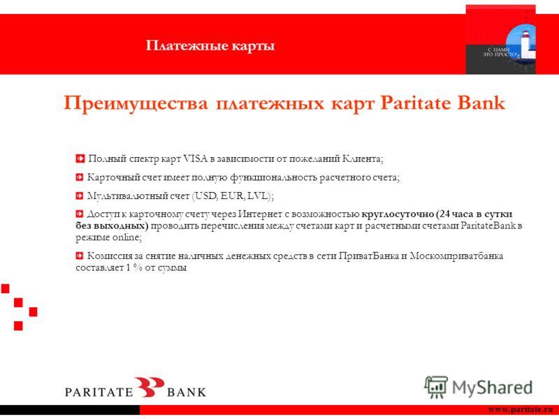 www.paritate.ru Полный спектр карт VISA в зависимости от пожеланий Клиента; Карточный счет имеет полную функциональность расчетного счета; Мультивалютный счет (USD, EUR, LVL); Доступ к карточному счету через Интернет с возможностью круглосуточно (24