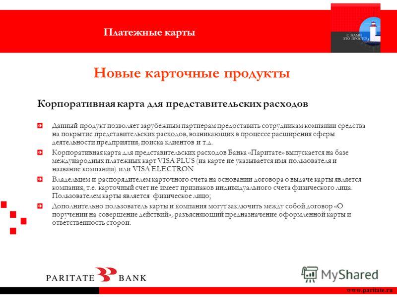 www.paritate.ru Корпоративная карта для представительских расходов Данный продукт позволяет зарубежным партнерам предоставить сотрудникам компании средства на покрытие представительских расходов, возникающих в процессе расширения сферы деятельности п