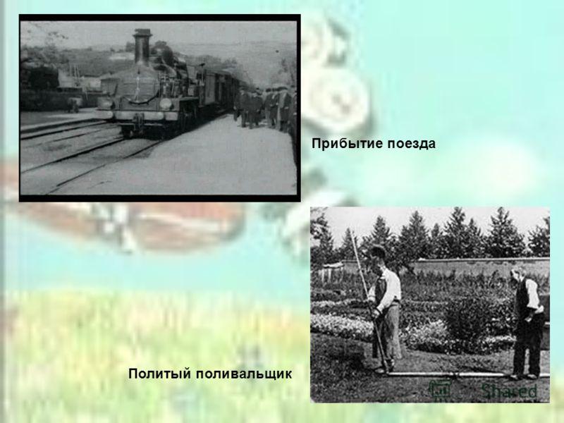 Прибытие поезда Политый поливальщик