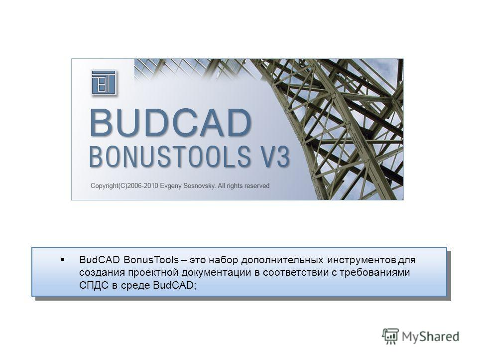 BudCAD BonusTools – это набор дополнительных инструментов для создания проектной документации в соответствии с требованиями СПДС в среде BudCAD;
