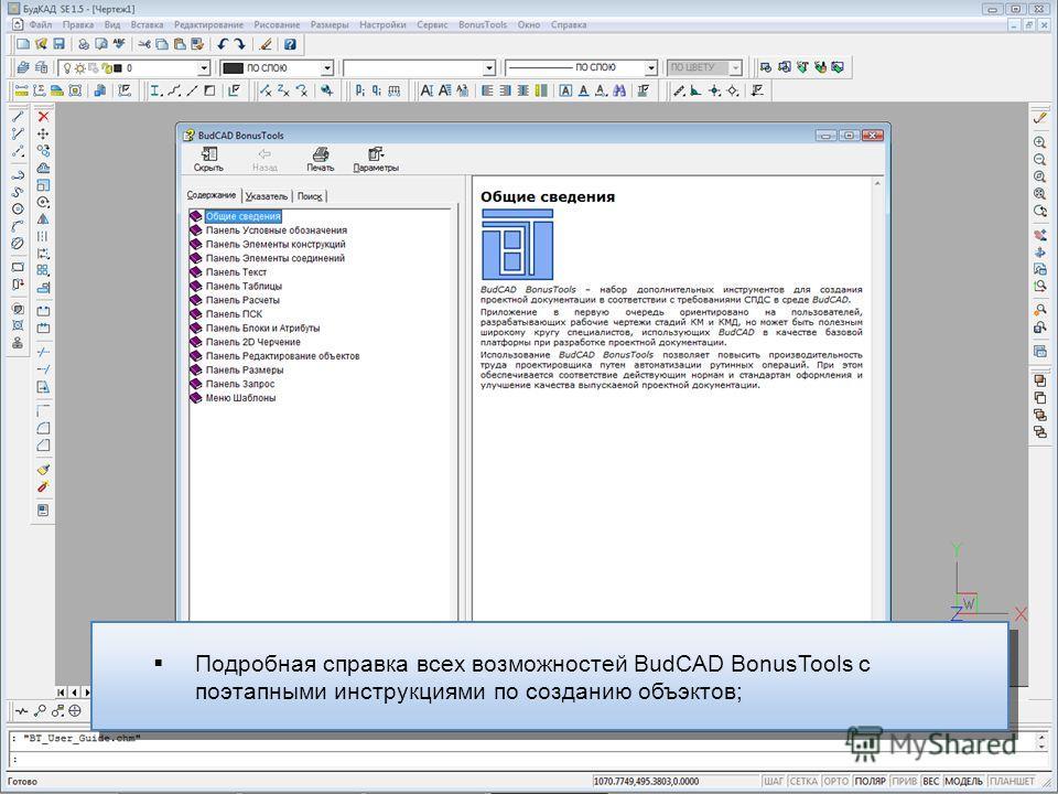 Подробная справка всех возможностей BudCAD BonusTools с поэтапными инструкциями по созданию объэктов;