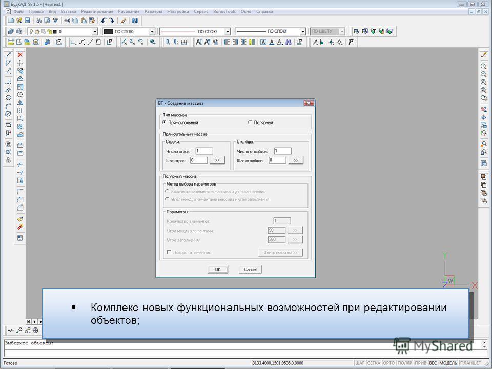 Комплекс новых функциональных возможностей при редактировании объектов;