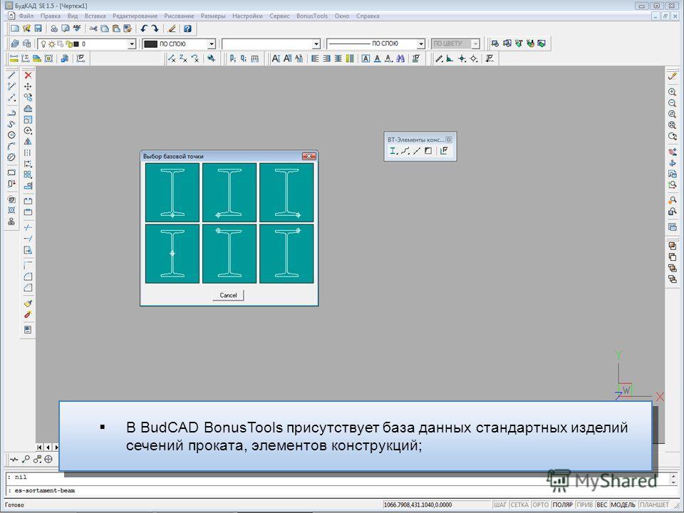 В BudCAD BonusTools присутствует база данных стандартных изделий сечений проката, элементов конструкций;