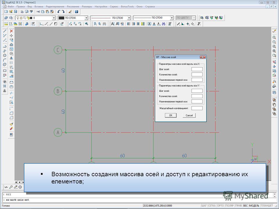 Возможность создания массива осей и доступ к редактированию их елементов;