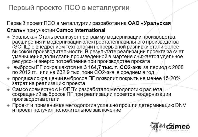 Киотский Протокол. Круглый стол. ТПП Киотский Протокол и продажа прав на сокращенные выбросы парниковых газов в Российской металлургической отрасли Москва, Июнь 2007