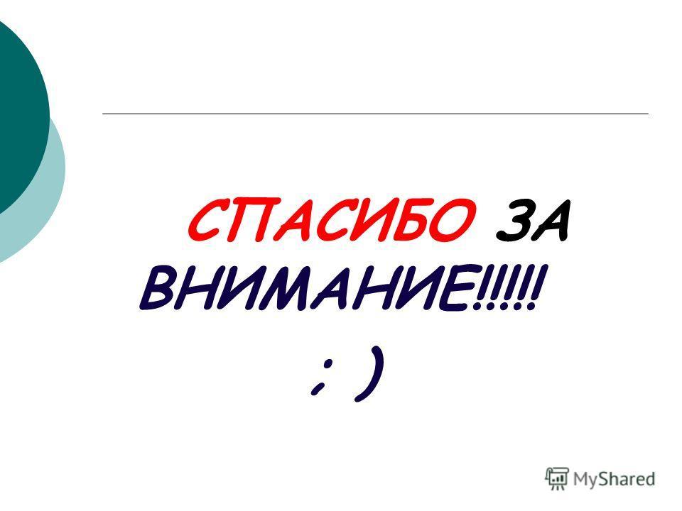 СПАСИБО ЗА ВНИМАНИЕ!!!!! ; )
