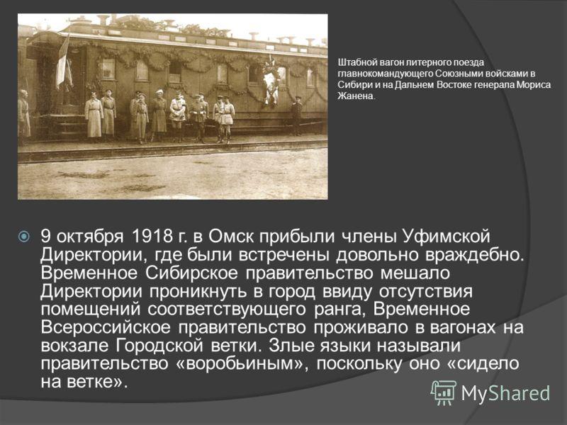 9 октября 1918 г. в Омск прибыли члены Уфимской Директории, где были встречены довольно враждебно. Временное Сибирское правительство мешало Директории проникнуть в город ввиду отсутствия помещений соответствующего ранга, Временное Всероссийское прави