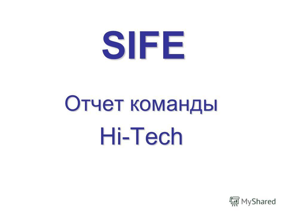 SIFE Отчет команды Hi-Tech