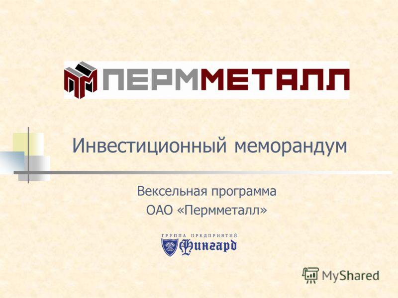 Инвестиционный меморандум Вексельная программа ОАО «Пермметалл»