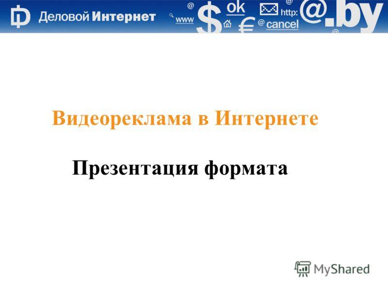 Видеореклама в Интернете Презентация формата