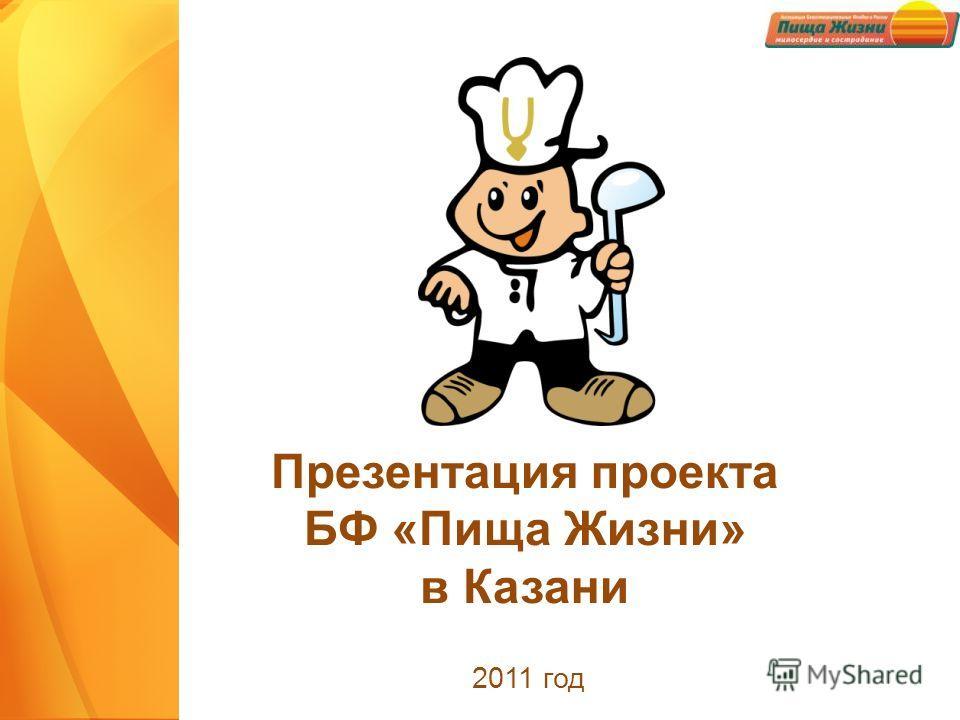 Более подробно: nakormimvseh.ru vkontakte.ru/club21700382 vkontakte.ru/public23937039 +7 937 773 35 15 info@nakormimvseh.ru Презентация проекта БФ «Пища Жизни» в Казани 2011 год