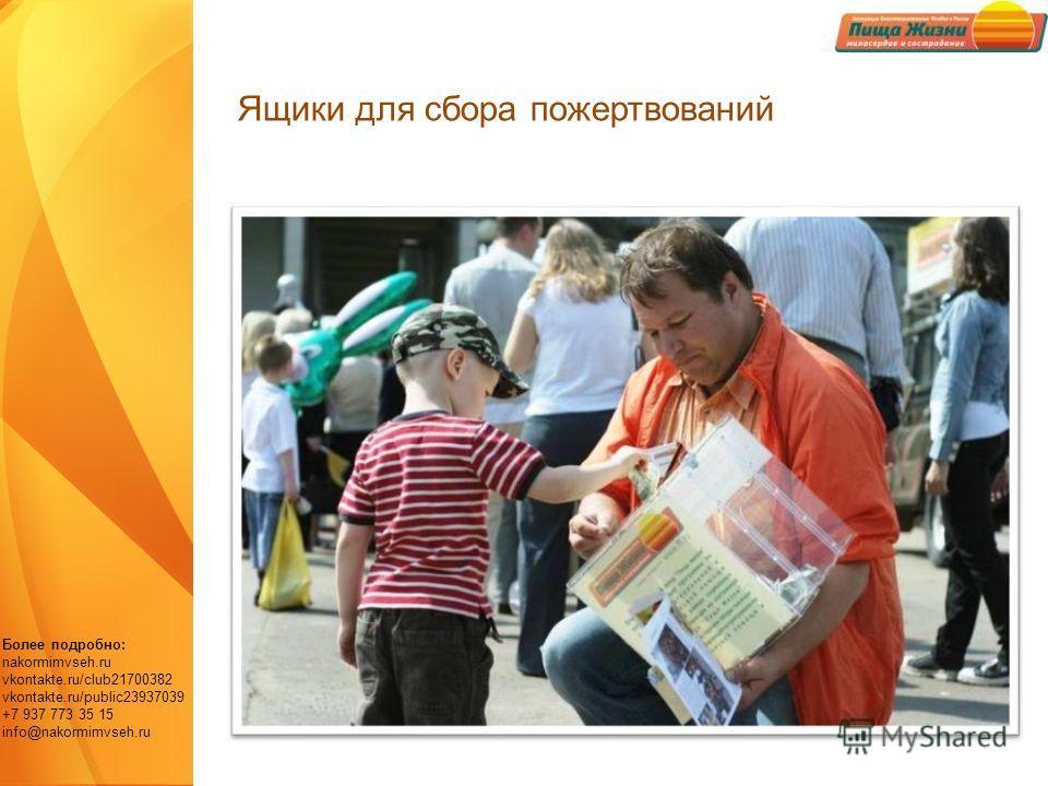 Более подробно: nakormimvseh.ru vkontakte.ru/club21700382 vkontakte.ru/public23937039 +7 937 773 35 15 info@nakormimvseh.ru Ящики для сбора пожертвований