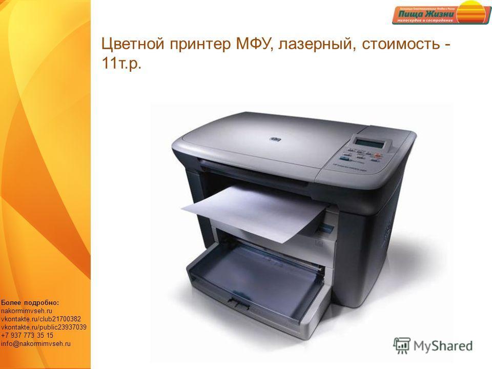 Более подробно: nakormimvseh.ru vkontakte.ru/club21700382 vkontakte.ru/public23937039 +7 937 773 35 15 info@nakormimvseh.ru Цветной принтер МФУ, лазерный, стоимость - 11т.р.
