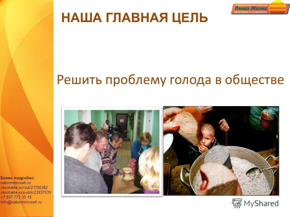 Более подробно: nakormimvseh.ru vkontakte.ru/club21700382 vkontakte.ru/public23937039 +7 937 773 35 15 info@nakormimvseh.ru Решить проблему голода в обществе НАША ГЛАВНАЯ ЦЕЛЬ