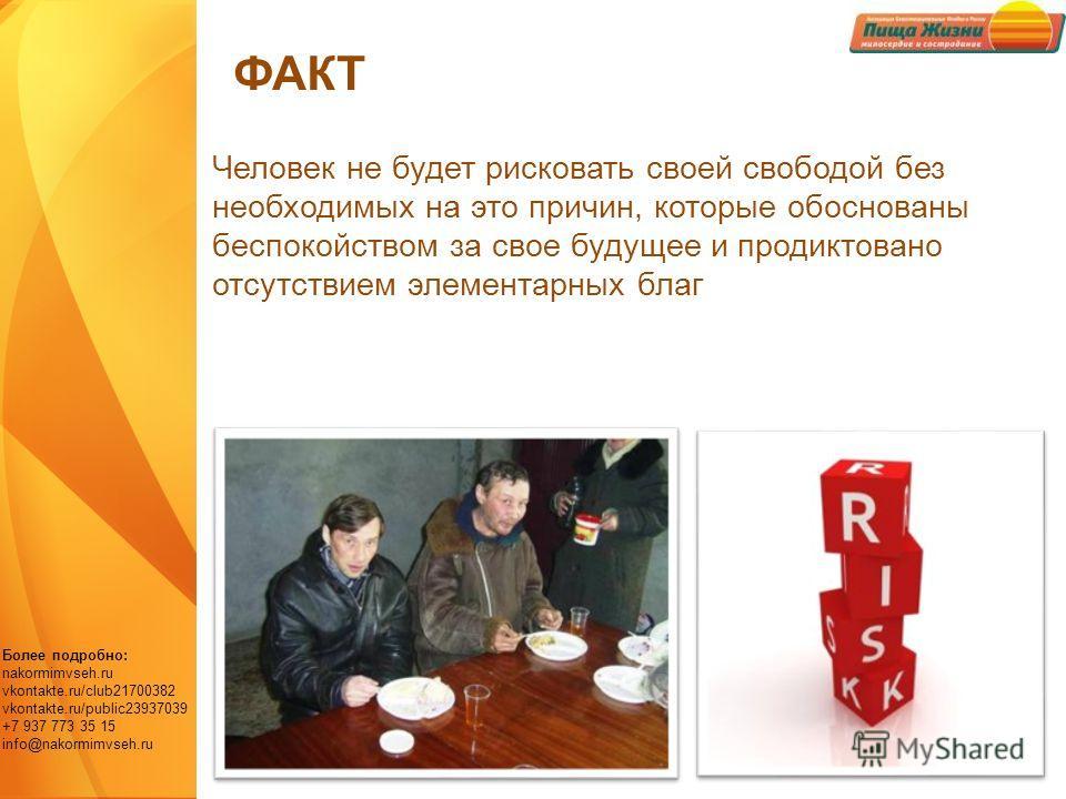 Более подробно: nakormimvseh.ru vkontakte.ru/club21700382 vkontakte.ru/public23937039 +7 937 773 35 15 info@nakormimvseh.ru Человек не будет рисковать своей свободой без необходимых на это причин, которые обоснованы беспокойством за свое будущее и пр
