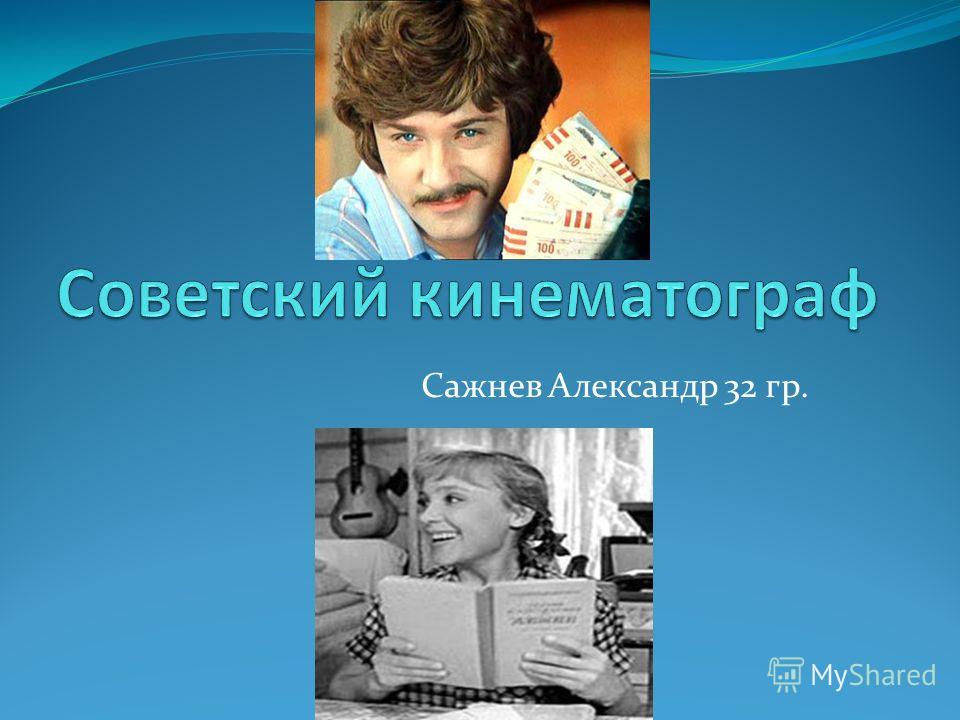 Сажнев Александр 32 гр.