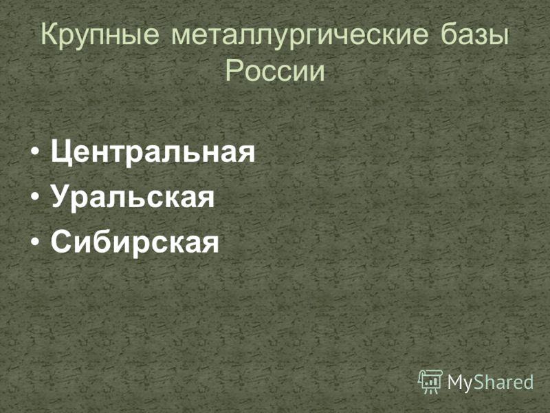 Крупные металлургические базы России Центральная Уральская Сибирская