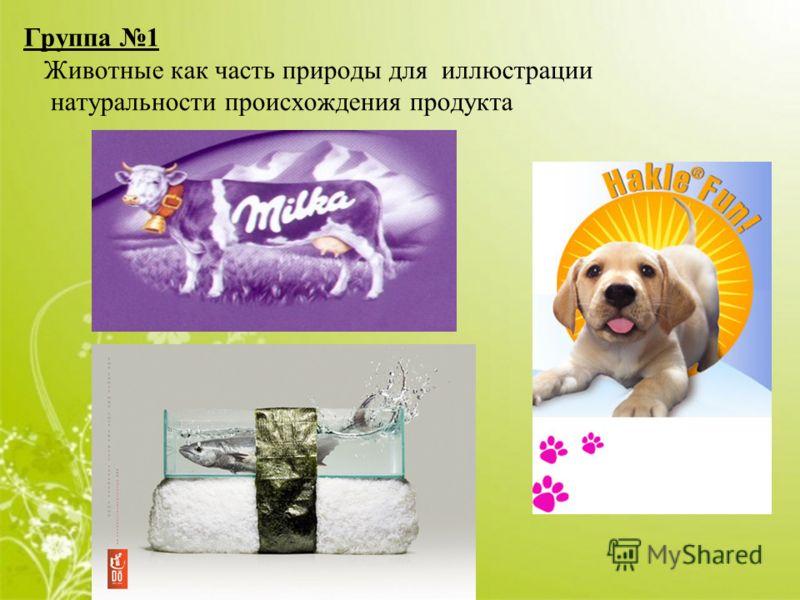 Группа 1 Животные как часть природы для иллюстрации натуральности происхождения продукта