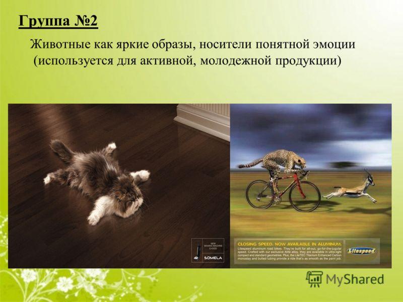 Группа 2 Животные как яркие образы, носители понятной эмоции (используется для активной, молодежной продукции)