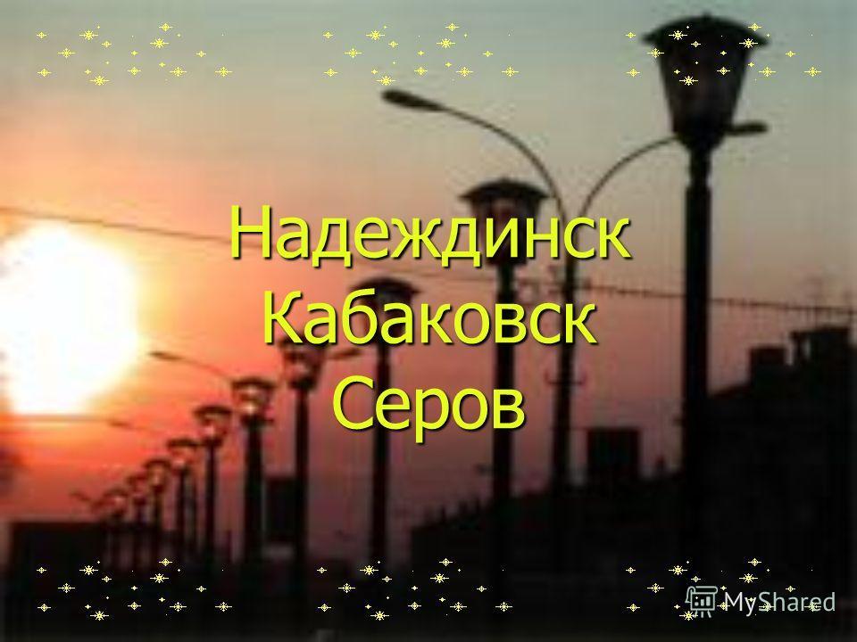 Надеждинск Кабаковск Серов