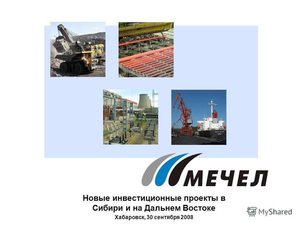 Новые инвестиционные проекты в Сибири и на Дальнем Востоке Хабаровск, 30 сентября 2008