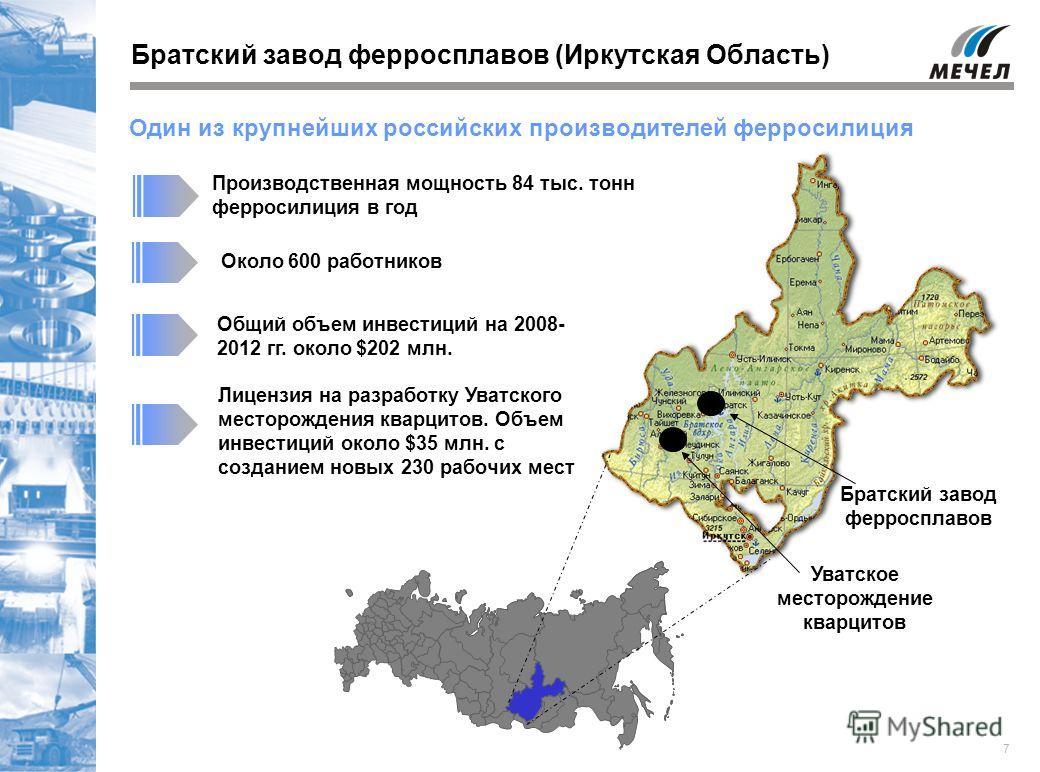 7 Братский завод ферросплавов (Иркутская Область) Один из крупнейших российских производителей ферросилиция Производственная мощность 84 тыс. тонн ферросилиция в год Общий объем инвестиций на 2008- 2012 гг. около $202 млн. Около 600 работников Братск
