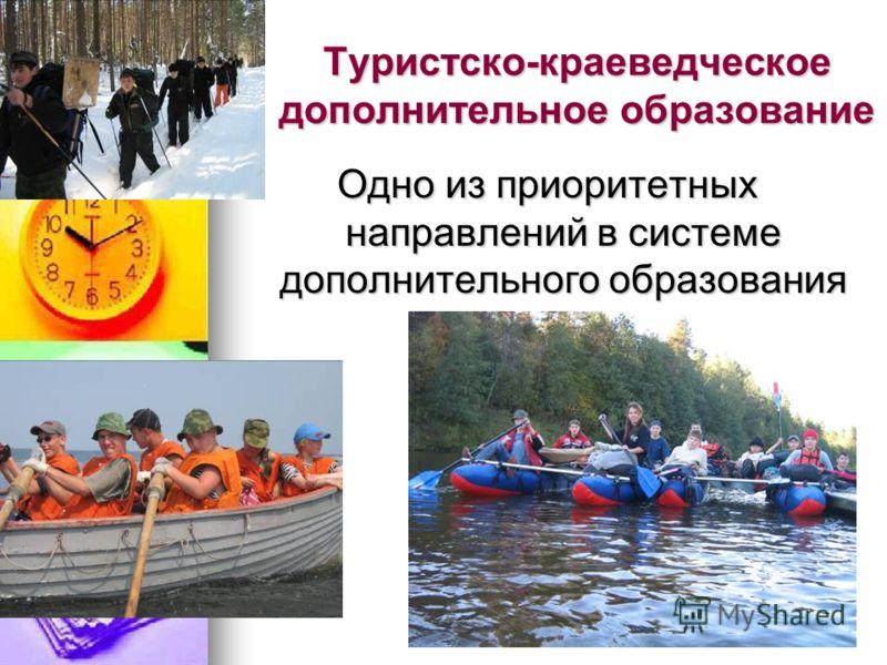 Туристско-краеведческое дополнительное образование Одно из приоритетных направлений в системе дополнительного образования