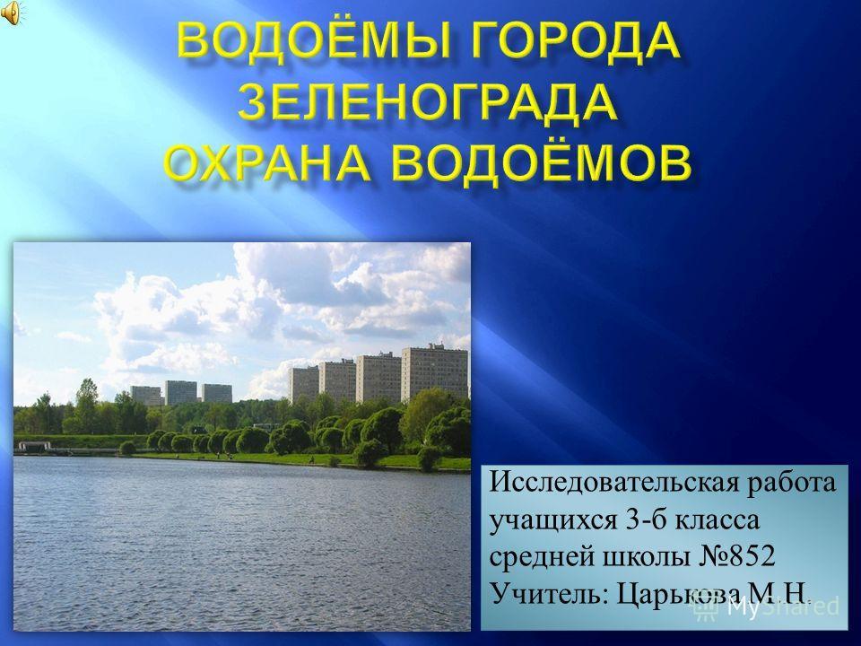 Исследовательская работа учащихся 3-б класса средней школы 852 Учитель: Царькова М.Н.