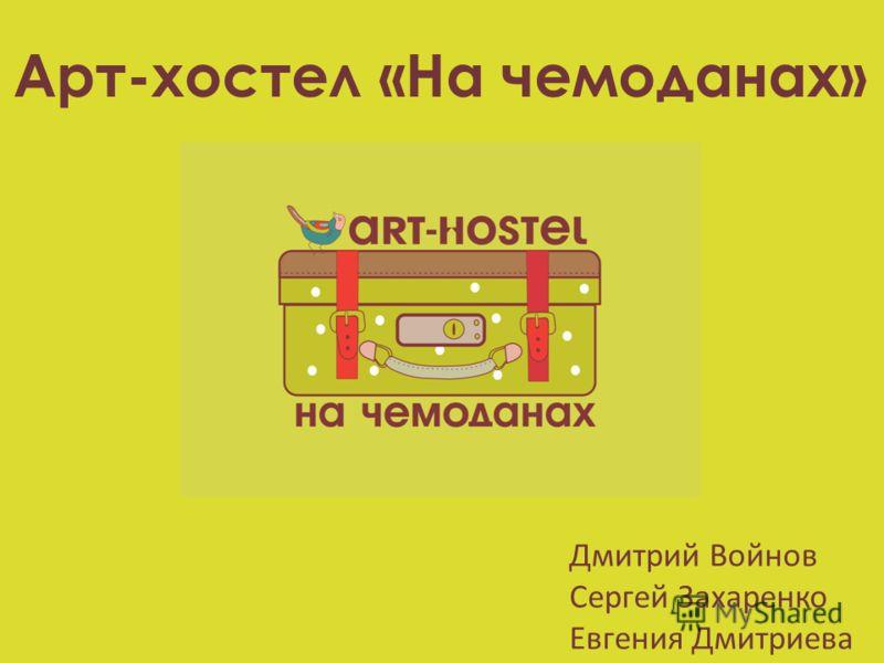 Арт-хостел «На чемоданах» Дмитрий Войнов Сергей Захаренко Евгения Дмитриева