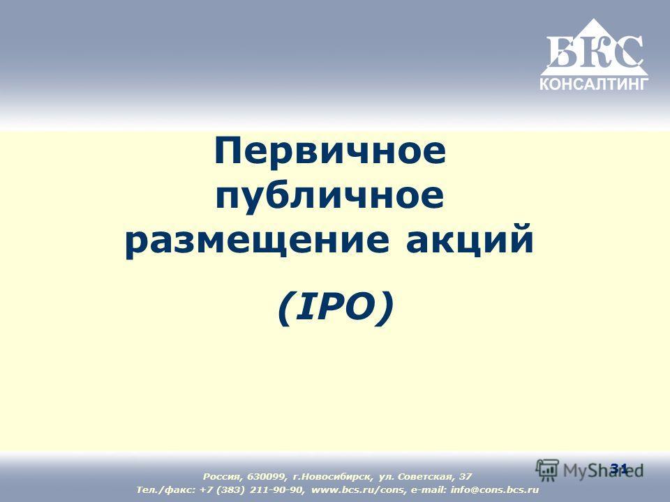 Россия, 630099, г.Новосибирск, ул. Советская, 37 Тел./факс: +7 (383) 211-90-90, www.bcs.ru/cons, e-mail: info@cons.bcs.ru 31 Первичное публичное размещение акций (IPO)