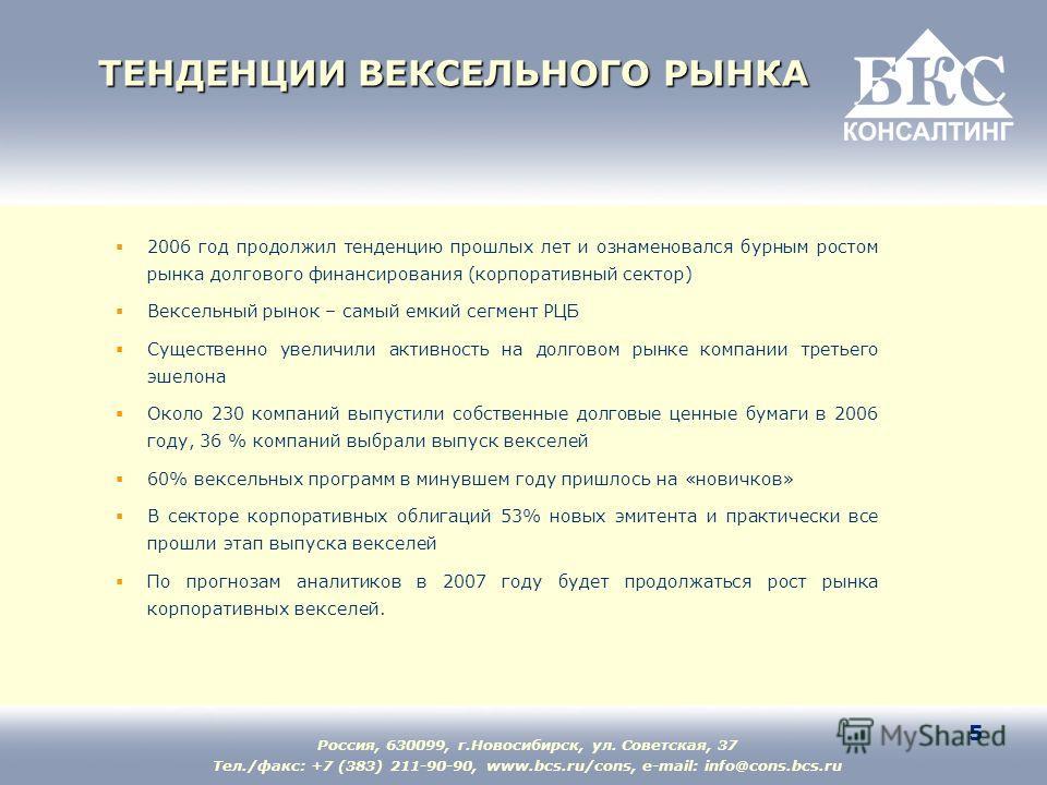 Россия, 630099, г.Новосибирск, ул. Советская, 37 Тел./факс: +7 (383) 211-90-90, www.bcs.ru/cons, e-mail: info@cons.bcs.ru 5 ТЕНДЕНЦИИ ВЕКСЕЛЬНОГО РЫНКА 2006 год продолжил тенденцию прошлых лет и ознаменовался бурным ростом рынка долгового финансирова
