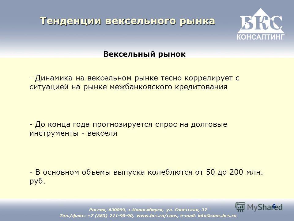 Россия, 630099, г.Новосибирск, ул. Советская, 37 Тел./факс: +7 (383) 211-90-90, www.bcs.ru/cons, e-mail: info@cons.bcs.ru 6 Вексельный рынок - Динамика на вексельном рынке тесно коррелирует с ситуацией на рынке межбанковского кредитования - До конца