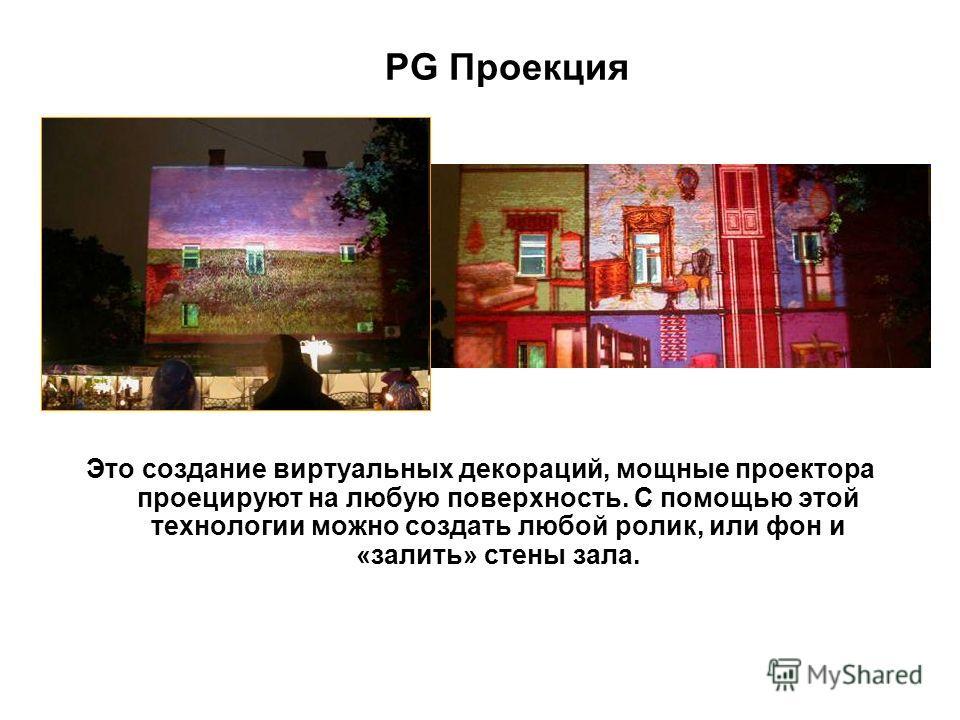 PG Проекция Это создание виртуальных декораций, мощные проектора проецируют на любую поверхность. С помощью этой технологии можно создать любой ролик, или фон и «залить» стены зала.