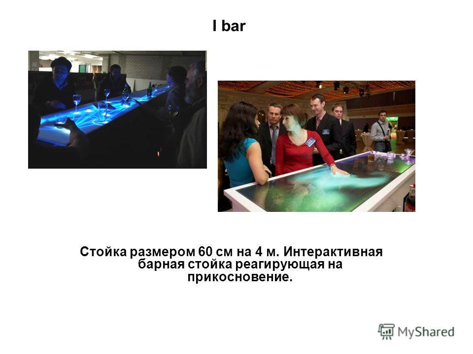 I bar Стойка размером 60 см на 4 м. Интерактивная барная стойка реагирующая на прикосновение.