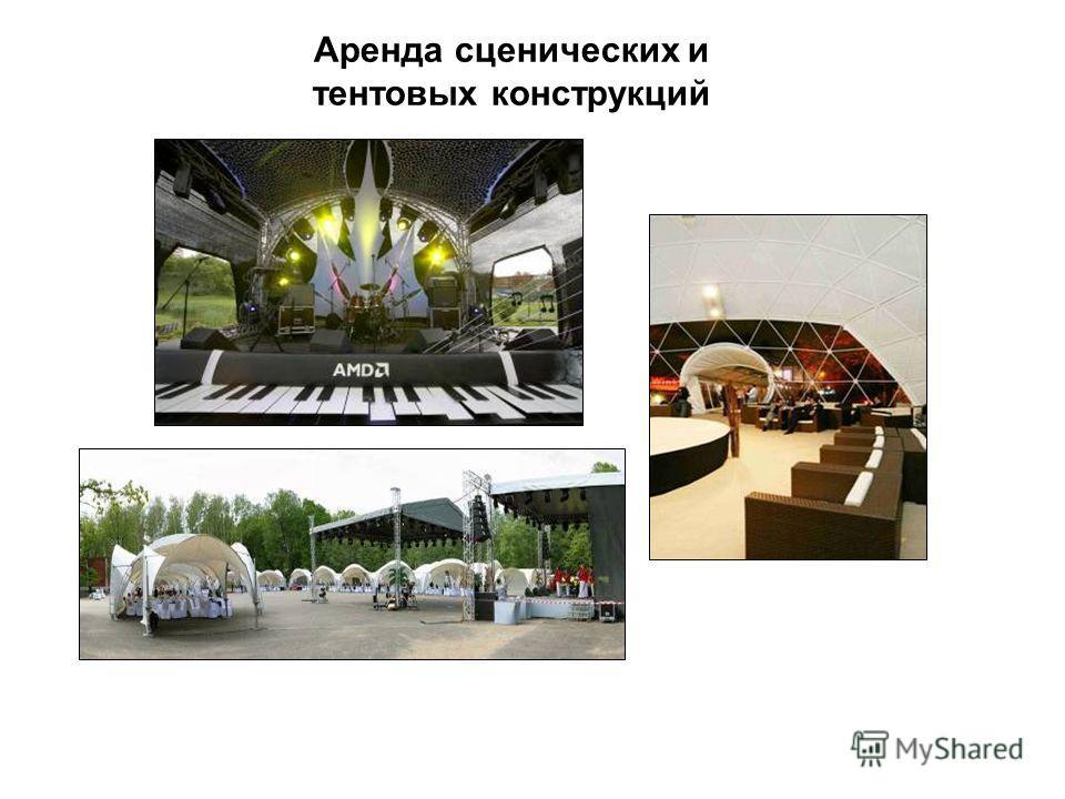 Аренда сценических и тентовых конструкций