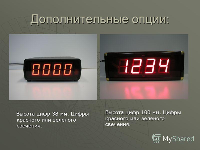 Дополнительные опции: Высота цифр 38 мм. Цифры красного или зеленого свечения. Высота цифр 38 мм. Цифры красного или зеленого свечения. Высота цифр 100 мм. Цифры красного или зеленого свечения.