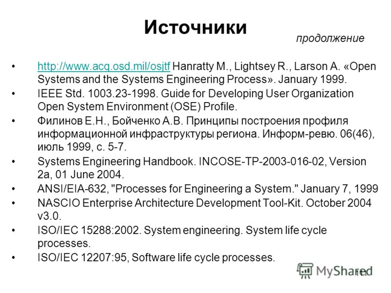 111 Источники http://www.acq.osd.mil/osjtf Hanratty M., Lightsey R., Larson A. «Open Systems and the Systems Engineering Process». January 1999.http://www.acq.osd.mil/osjtf IEEE Std. 1003.23-1998. Guide for Developing User Organization Open System En