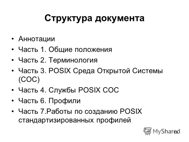 14 Структура документа Аннотации Часть 1. Общие положения Часть 2. Терминология Часть 3. POSIX Среда Открытой Системы (СОС) Часть 4. Службы POSIX СОС Часть 6. Профили Часть 7.Работы по созданию POSIX стандартизированных профилей