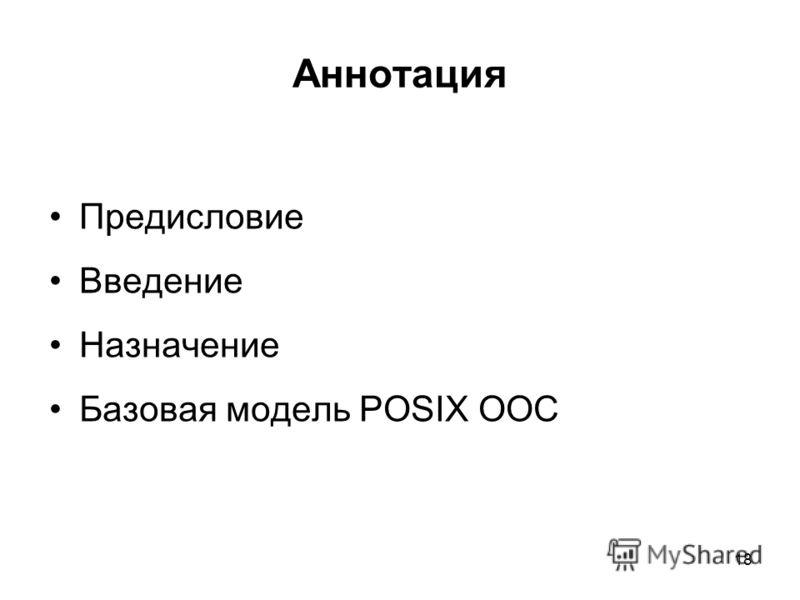 18 Аннотация Предисловие Введение Назначение Базовая модель POSIX ООС