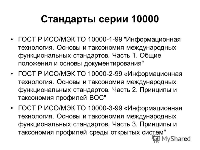 52 Стандарты серии 10000 ГОСТ Р ИСО/МЭК ТО 10000-1-99