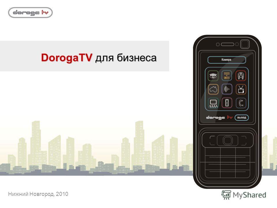 Нижний Новгород, 2010 DorogaTV для бизнеса