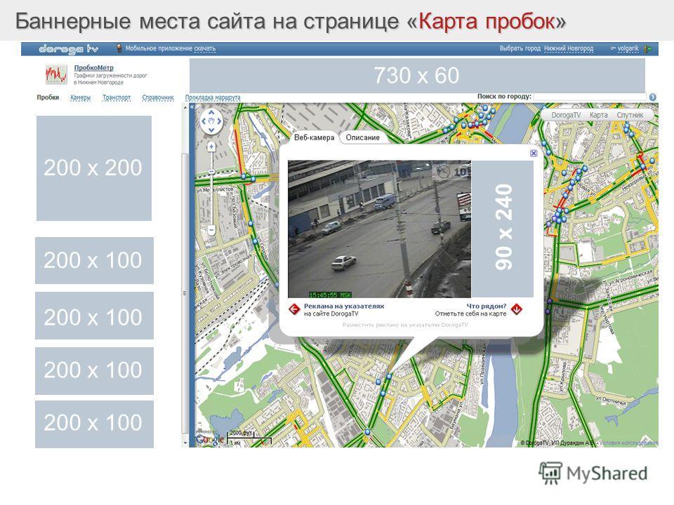 Баннерные места сайта на странице «Карта пробок» 730 х 60 200 х 200 200 х 100 90 х 240 200 х 100