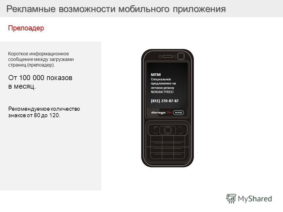 Рекламные возможности мобильного приложения Короткое информационное сообщение между загрузками страниц (прелоадер). От 100 000 показов в месяц. Рекомендуемое количество знаков от 80 до 120. МТМ Специальное предложение на летнюю резину NOKIAN TYRES! (