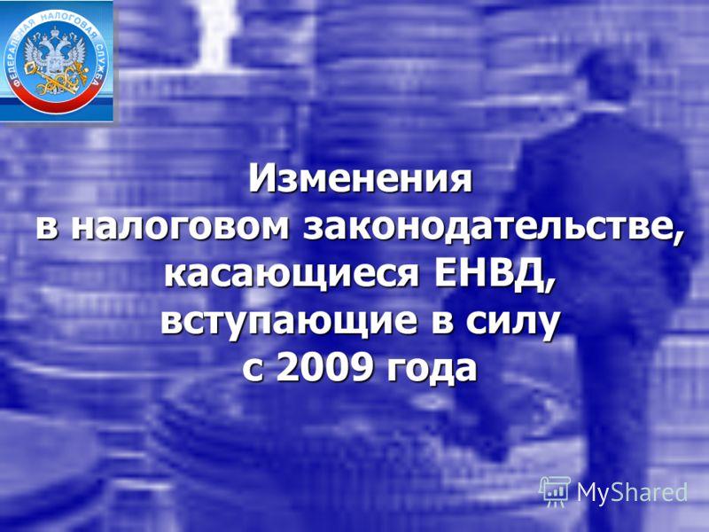 Изменения в налоговом законодательстве, касающиеся ЕНВД, вступающие в силу с 2009 года