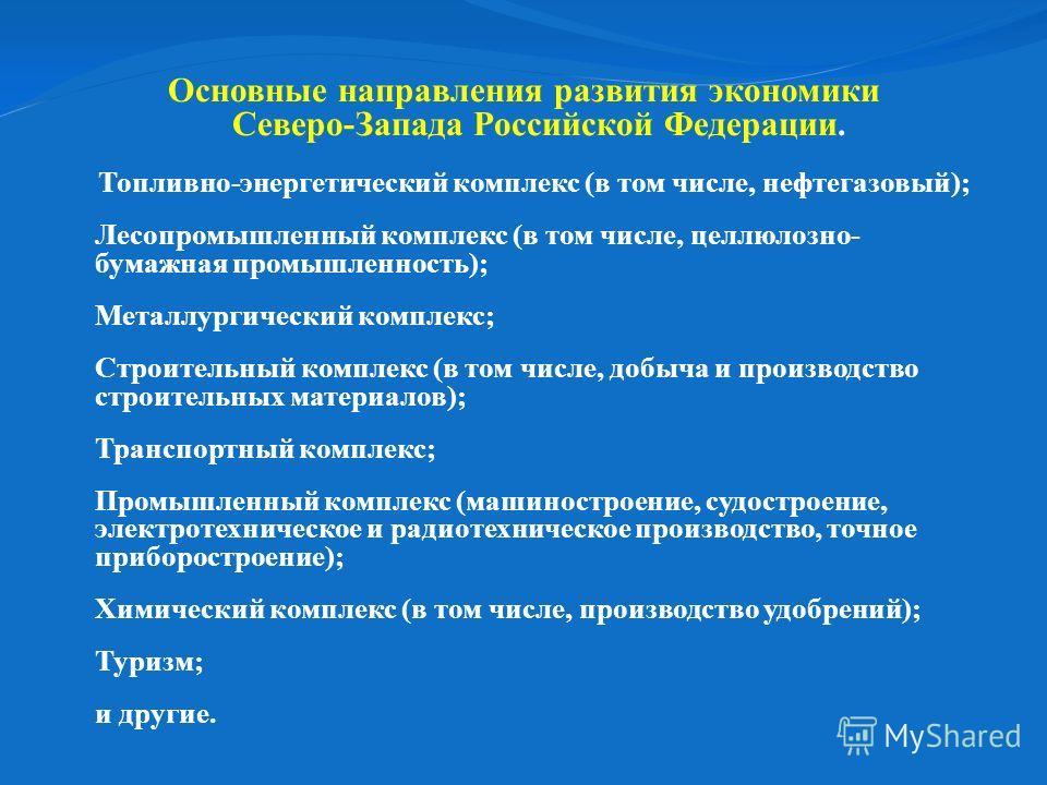 Основные направления развития экономики Северо-Запада Российской Федерации. Топливно-энергетический комплекс (в том числе, нефтегазовый); Лесопромышленный комплекс (в том числе, целлюлозно- бумажная промышленность); Металлургический комплекс; Строите