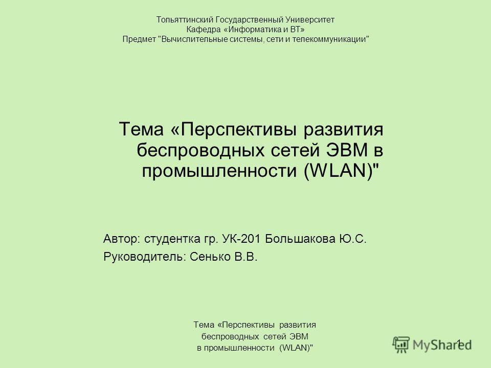 1 Тольяттинский Государственный Университет Кафедра «Информатика и ВТ» Предмет