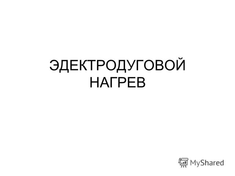 ЭДЕКТРОДУГОВОЙ НАГРЕВ