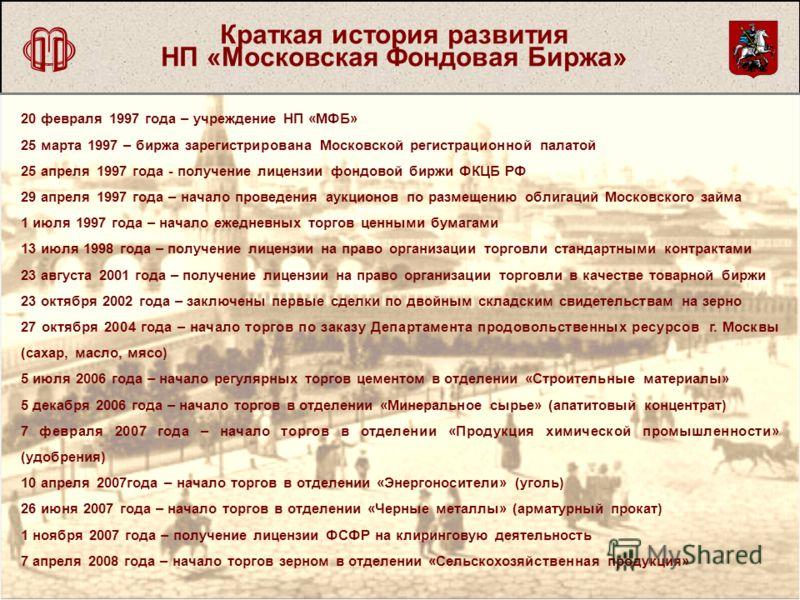 Краткая история развития НП «Московская Фондовая Биржа» 20 февраля 1997 года – учреждение НП «МФБ» 25 марта 1997 – биржа зарегистрирована Московской регистрационной палатой 25 апреля 1997 года - получение лицензии фондовой биржи ФКЦБ РФ 29 апреля 199